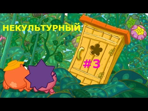 Смешарики. Некультурный - Новая игра! #3 Последние Задания (21-32). Детское видео, новая серия. thumbnail