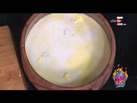 أحلى أكلة - طاجن أرز معمر بالحمام مع الشيف علاء الشربيني