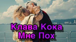Клава Кока Morgenshtern - Мне Пох