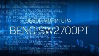обзор и проверка заводской калибровки монитора BenQ SW2700PT