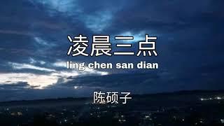 陈硕子 - 凌晨三点 (ling Chen San Dian)