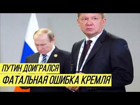 """На колени перед Украиной: """"Газпром"""" теряет Европу - вентиль перекрыт"""