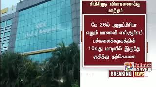 SRM கல்லூரி மாணவர்கள் தற்கொலை - CBCID  விசாரிக்க உத்தரவு