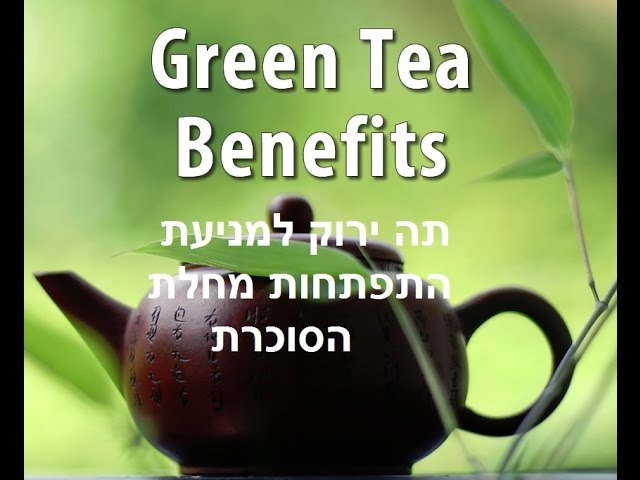 סוכרת ותה ירוק למניעת התפתחות הסוכרת