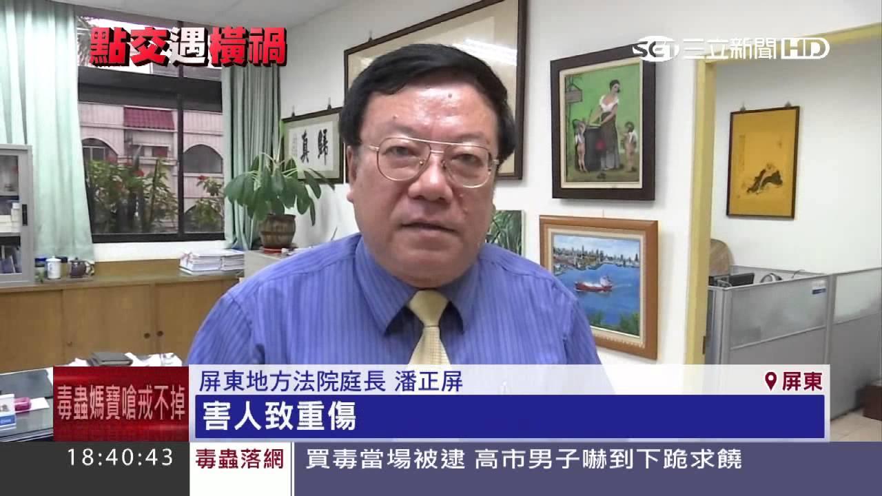 點交施暴!地主打瞎買受人 被判5年│三立新聞臺 - YouTube