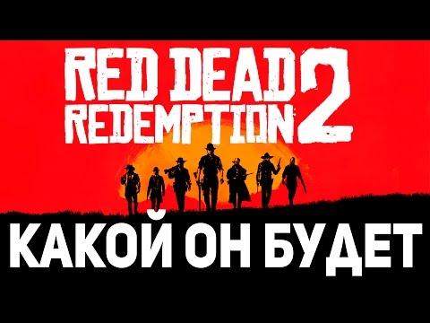 Прохождение Red Dead Redemption
