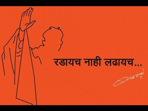 Hinduruday Samrat Balasaheb Thackeray Motivational Video