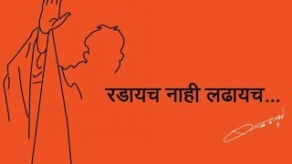 Hinduruday Samrat Balasaheb Thackeray Motivatio...
