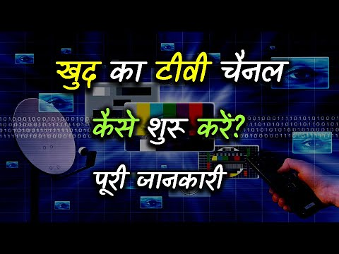 How to Start Own TV Channel With Full Information? – [Hindi]