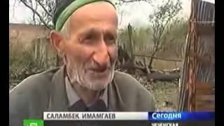 Чеченский дед с возврастом 90 лет хочет жену лет..