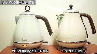 커피포트 1.2 리터 끊는 시간