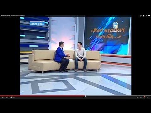 Амир Ордабаев на Казахстанском ТВ шоу Айтуға Оңай - Видео онлайн