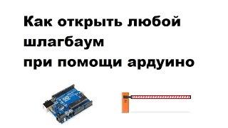 видео Комплект автоматического шлагбаума