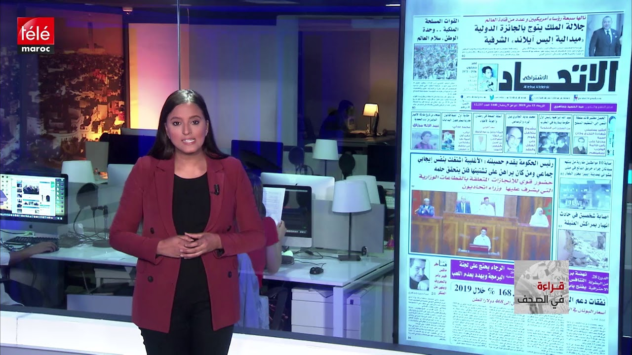 522629dcd قراءة في أبرز عناوين الصحف الوطنية والدولية ليوم الأربعاء 15 ماي - تيلي  ماروك