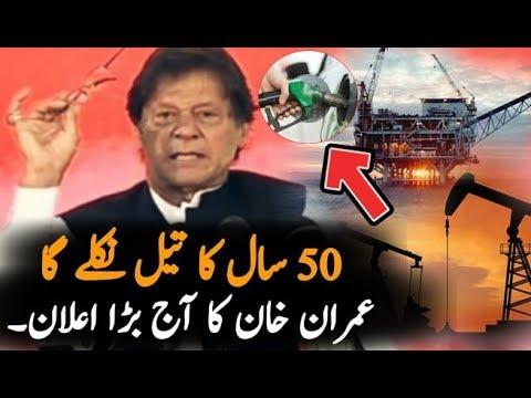 Imran Khan Talking About Exxon Mobil Oil Drilling In Karachi Sea || Imran Khan Speech Today