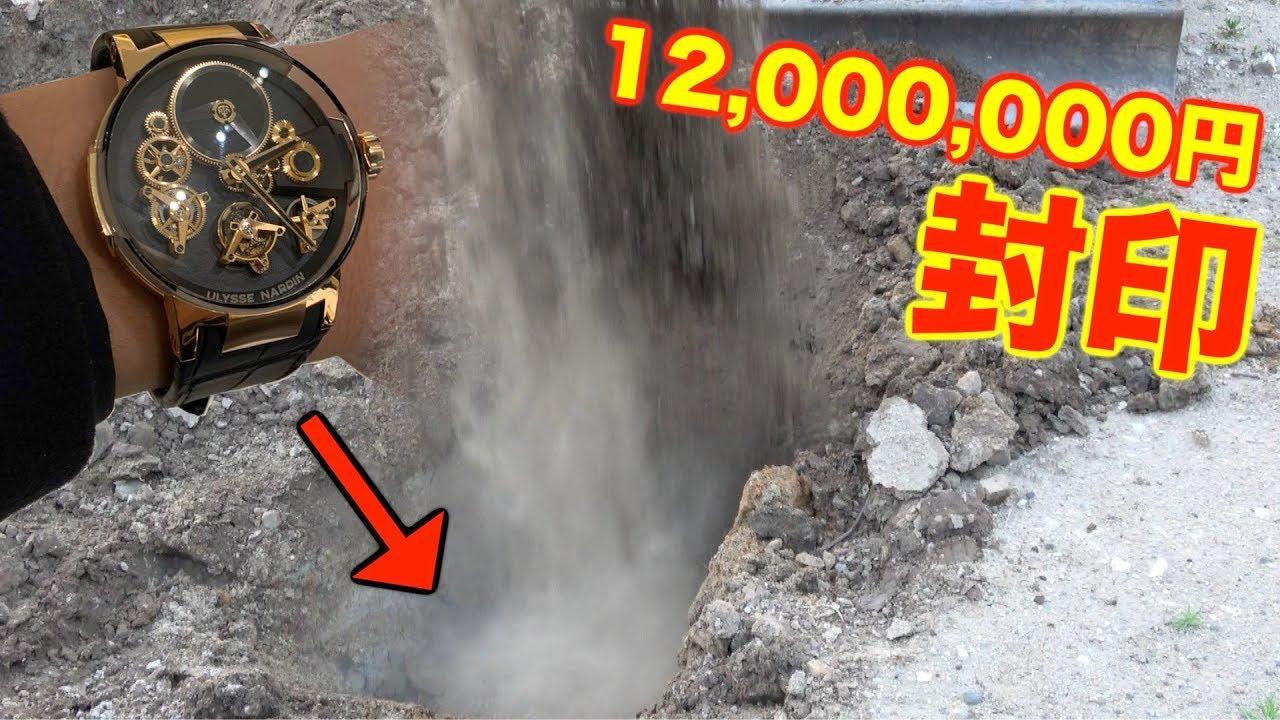 てつやの1200万円の時計を本気で封印します。