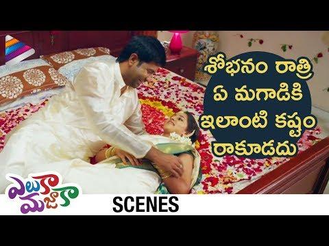 Vennela Kishore Wedding Night Struggles | Eluka Majaka Movie Comedy Scenes | Brahmanandam