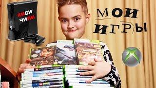 КивиЧили. Мои игры на Xbox 360