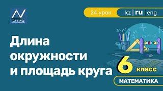 6 класс, 24 урок, Длина окружности и площадь круга