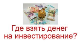 Ежедневный заработок в интернете! Как зарабатывать в интернете большие деньги!
