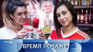 Болельщики в России. Время покажет. Выпуск от 19.06.2018