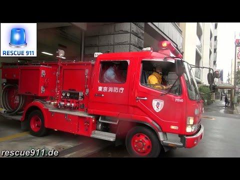 [Japan] Pumper Tokyo Fire Department Yotsuya Fire Station