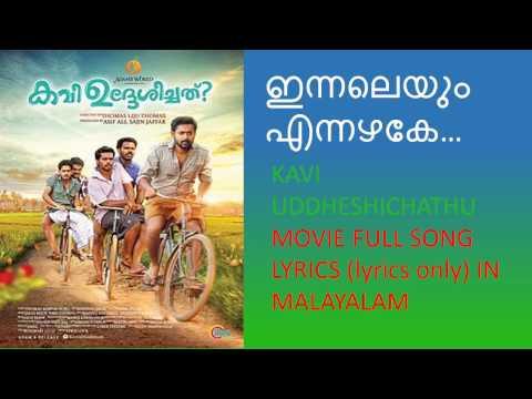 Innaleyum Ennazhake full song lyrics in malayalam | Kavi Uddheshichathu movie song | Asif Ali