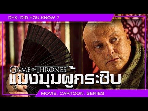 🔻 Varys : แมงมุมผู้กระซิบ ⚔ Game of Thrones