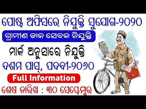 Odisha Postal GDS Recruitment 2020 || Odisha Postal Recruitment 2020 Eligibility Selection Apply