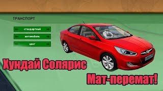 3D инструктор (City Car Driving) - Хундай Солярис (Hyundai Solaris)