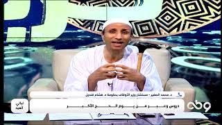 فلاح مصري يسأل د. محمد الصغير عن ترتيب مناسك الحج فكيف كانت إجابته؟