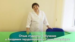 Отзыв студентки. Обучение в Академии гирудотерапии в Санкт-Петербурге.