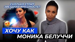 Косметология:в 55 выглядеть как Моника Беллуччи?/Все секреты звезды: от уколов красоты до пластики