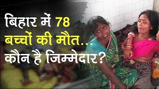 Bihar in a grip of Encephalitis Who is responsible for childs death in Muzaffarpur