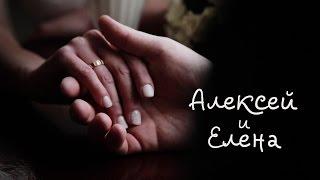 Елена и Алексей | День свадьбы