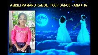 AMBILI MAMANU KAMBILI FOLK DANCE - ANAKHA