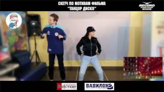 "Скетч №48 по мотивам фильма ""Танцор диско"""