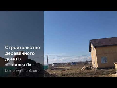 Строительство дома из бруса 9х9 в городе Кострома. Компания «СБК»