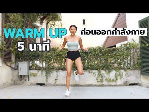 WARM UP 5 นาทีก่อนออกกำลังกาย