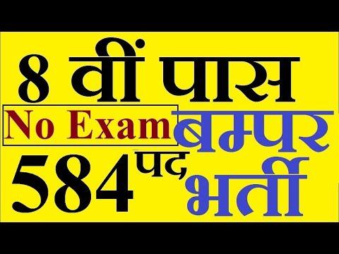 8th PASS Direct Bharti 584 Vacancy   NO EXAM Direct Bharti   8th Pass NEW 584 Vacancy  