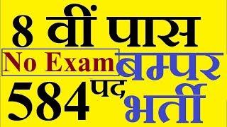 8th PASS Direct Bharti 584 Vacancy | NO EXAM Direct Bharti | 8th Pass NEW 584 Vacancy | 2017 Video