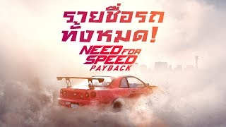 รายชื่อรถทั้งหมดใน Need for speed Payback !!
