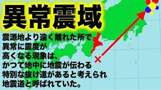 震源地三重県沖の地震がなぜ関東、東北地方で揺れたのか?