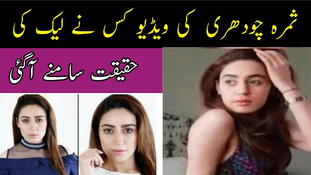 Download Samra chaudhry viral video || Samra chaudhry new video after rabipirzada video | Asal haqeeqat