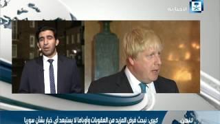 مراسلنا في لندن: الاجتماعات متواصلة للضغط على روسيا ونظام الأسد ومطالبتهم بإيقاف الغارات على حلب
