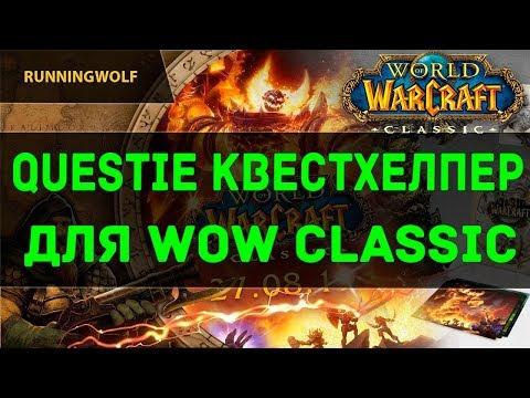 QuestHelper для WoW Classic \\ Questie КвестХелпер для ВоВ классик