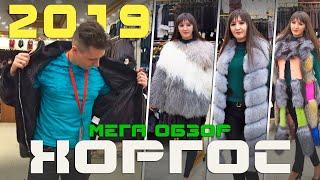 Хоргос 2019, ноябрь: мега обзор шуб, жилеток, курток, пальто, парки, мужские и женские. Шубы у Алёши