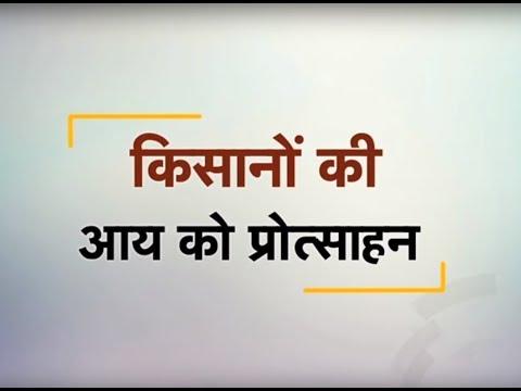 """""""Krishi Darshan"""" - Boost In Farmers Income."""