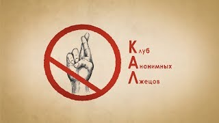 "веб сериал ""Клуб Анонимных Лжецов"" (e1-e6)"