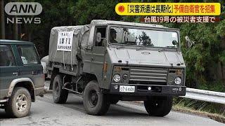 防衛省 予備自衛官を招集し台風19号被害に対応(19/10/14)